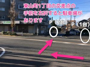 東山町1丁目の交差点の手前を右折すると駐車場があります