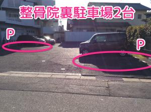 整骨院裏に駐車場は2台あります