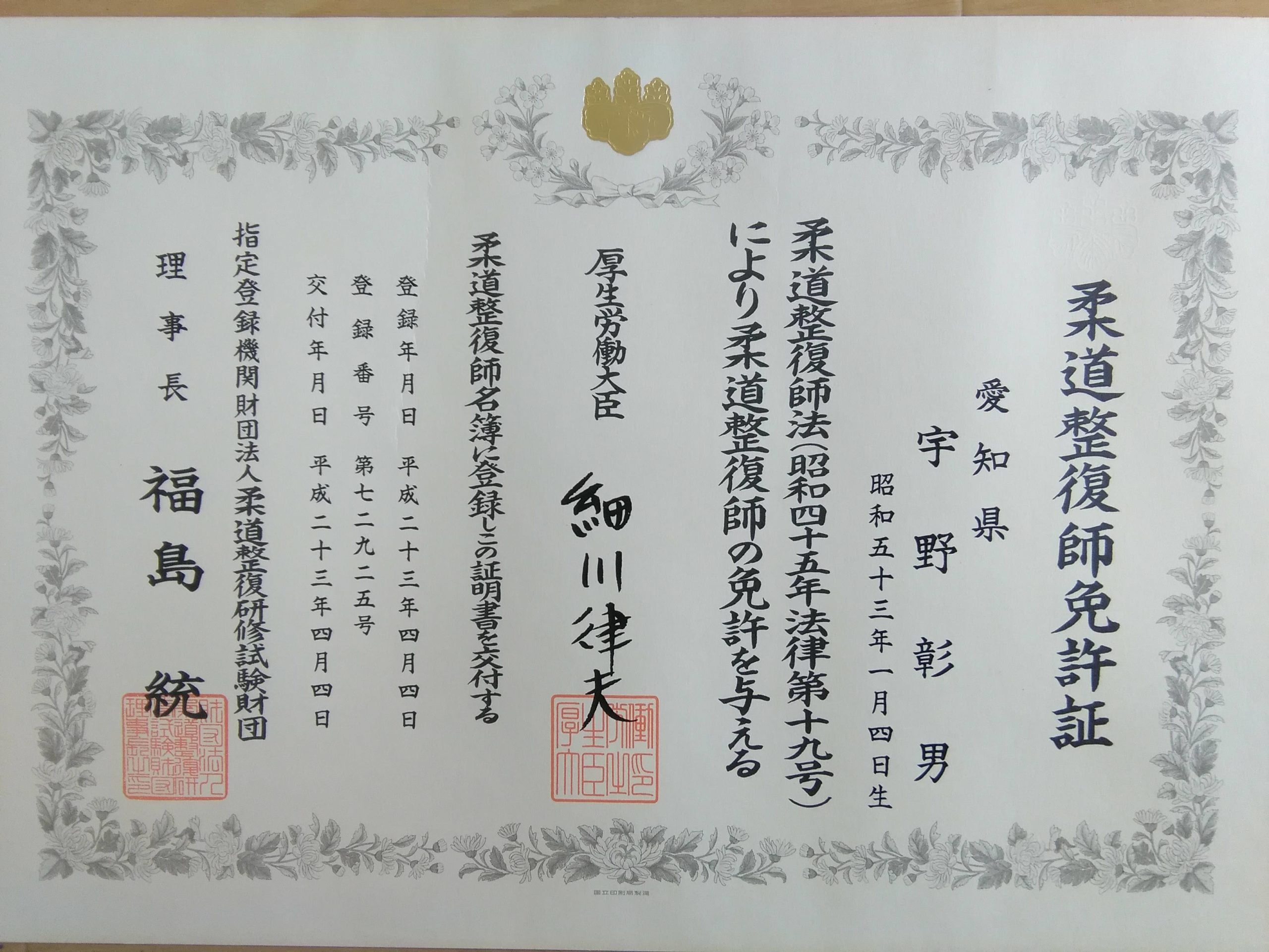 厚生労働省認定の柔道整復師免許