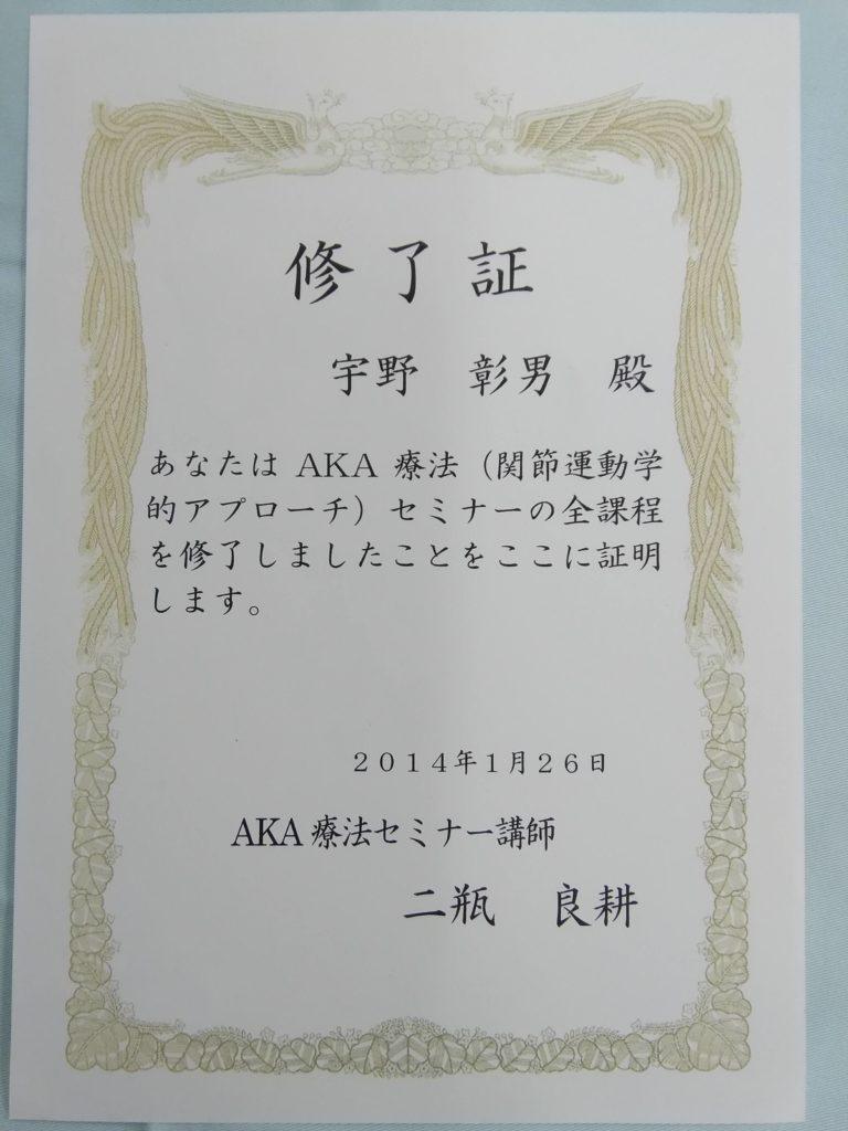 AKA施術(関節運動学的アプローチ法)の講習の全日程を終了した修了証