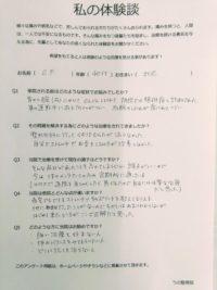 頚椎症でお悩みの名古屋市北区在住の40代女性S.F様の施術を受けた体験談のアンケート