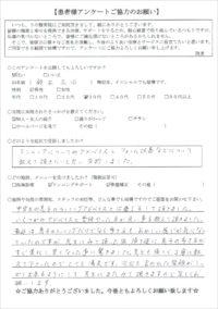 春日井市にお住いの30代男性の鈴木広治様の中学生の息子さんがランニングアドバイスと骨盤矯正施術を受けた時の患者様アンケートの感想