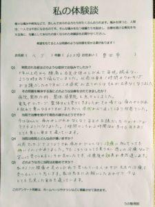 5年以上前から腰痛と右足のしびれで毎晩眠れなかった豊田市にお住いの60代女性のK.S様の施術を受けた体験談のアンケート