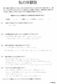 ぎっくり腰でお悩みの名古屋市在住の50代女性C.A様の施術を受けた体験談