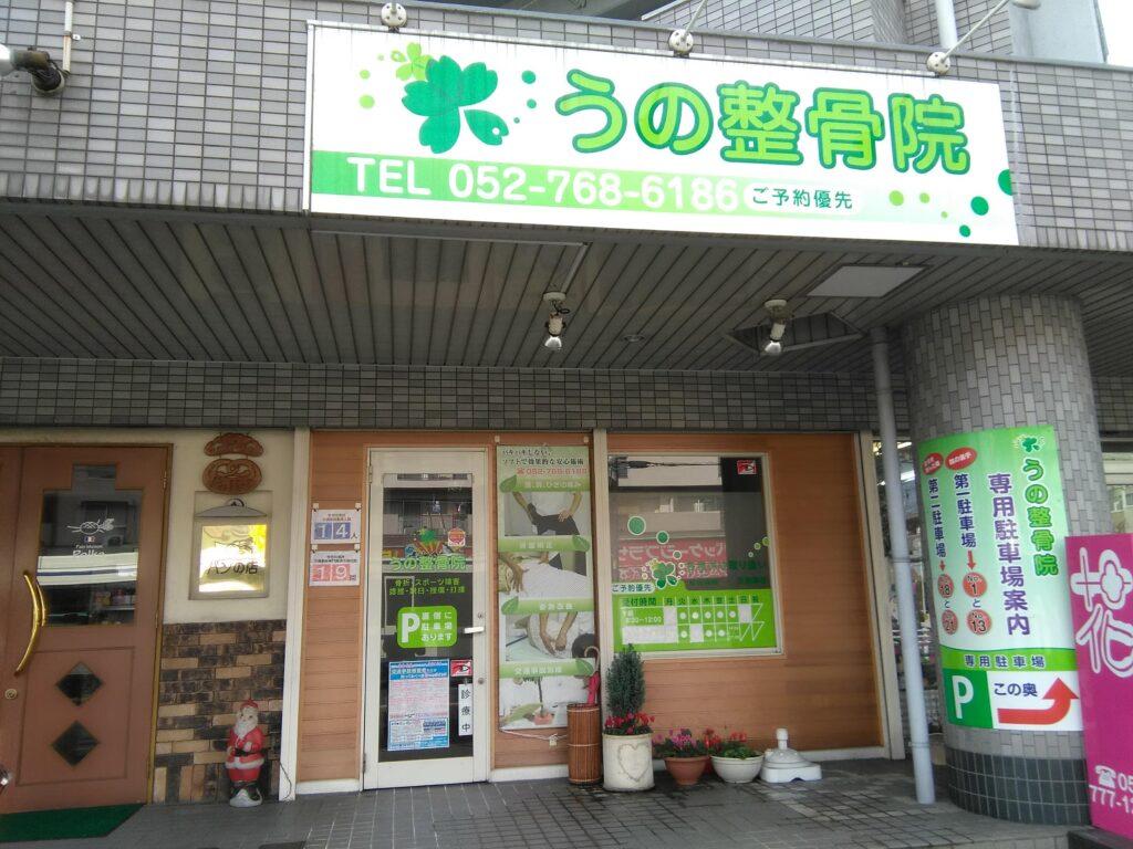 愛知県尾張旭市東山町一丁目の交差点の角にあるうの整骨院の外観写真